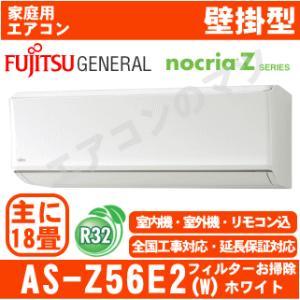 【在庫品】エアコン■富士通ゼネラルAS-Z56E2-W■「nocriaZシリーズ」おもに18畳用(単相200V)|airmatsu
