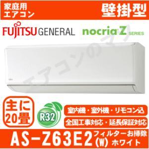 【在庫品】エアコン■富士通ゼネラルAS-Z63E2-W■「nocriaZシリーズ」おもに20畳用(単相200V)|airmatsu