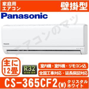 「エリア限定送料無料」エアコンパナソニック■CS-365CF2-W■「Fシリーズ」おもに12畳用(単相200V)|airmatsu