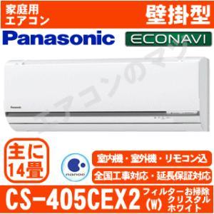 【在庫品】エアコン■パナソニックCS-405CEX2-W■「EXシリーズ」おもに14畳用(単相200V)|airmatsu