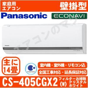 【在庫品】エアコン■パナソニックCS-405CGX2-W■「GXシリーズ」おもに14畳用(単相200V)|airmatsu