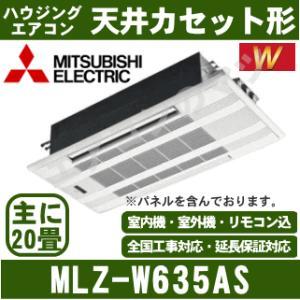 【メーカー直送】エアコン■三菱電機MLZ-W635AS(標準パネル込)■「天井埋込カセット形ダブルフロータイプWシリーズ」ハウジングおもに20畳用(単相200V)|airmatsu