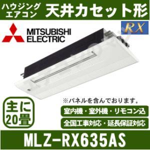 【メーカー直送】エアコン■三菱電機MLZ-RX635AS(標準パネル込)■「天井埋込カセット形シングルフロータイプRXシリーズ」ハウジングおもに20畳用(単相200V)|airmatsu