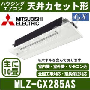 【メーカー直送】エアコン■三菱電機MLZ-GX285AS(標準パネル込)■「天井埋込カセット形シングルフロータイプGXシリーズ」ハウジングおもに10畳用(単相200V)|airmatsu