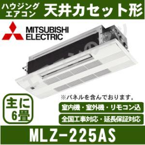 【メーカー直送】エアコン■三菱電機MLZ-225AS(標準パネル込)■「小能力天井埋込カセット形シングルフロータイプ」ハウジングおもに6畳用(単相200V)|airmatsu