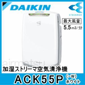 ダイキン■ACK55P-W■(MCK55P同等品)ホワイト「コンパクトタイプ」加湿ストリーマ空気清浄機|airmatsu