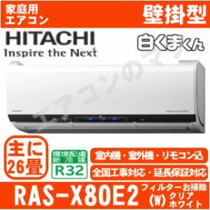 エアコン■日立RAS-X80E2(W)■クリアホワイト「白くまくん」おもに26畳用(単相200V)|airmatsu