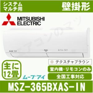 【メーカー直送】三菱電機 エアコン MSZ-365BXAS-IN「システムマルチ室内機」壁掛形おもに12畳用●別途室外機を選出下さい●|airmatsu