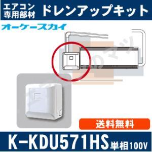 【取寄品】■オーケー器材K-KDU571HS■[ルームエアコン壁掛用]低揚程用(1m/単相100V用)[キャンセル不可]|airmatsu