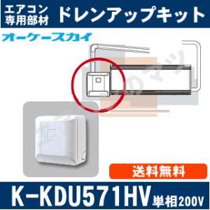 【取寄品】■オーケー器材K-KDU571HV■[ルームエアコン壁掛用]低揚程用(1m/単相200V用)[キャンセル不可]|airmatsu