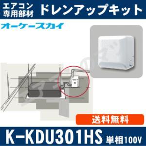 【取寄品】■オーケー器材K-KDU301HS■[ルームエアコン天井埋込カセット用] 低揚程用(1m/単相100V用)[キャンセル不可]|airmatsu