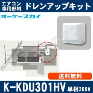 【取寄品】■オーケー器材K-KDU301HV■[ルームエアコン天井埋込カセット用] 低揚程用(1m/単相200V用)[キャンセル不可]|airmatsu