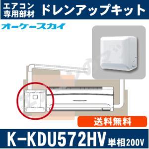 【取寄品】■オーケー器材K-KDU572HV■[ダイキン工業製スカイエア・ビル用マルチ壁掛用]低揚程用(1m/単相200V用)[キャンセル不可]|airmatsu