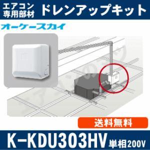 【取寄品】■オーケー器材K-KDU303HV■[パッケージエアコン天井埋込カセット形・天井吊形・スポットエアコン用]低揚程用(1m/単相200V用)[キャンセル不可]|airmatsu