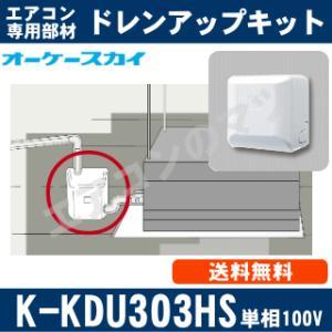 【取寄品】■オーケー器材K-KDU303HS■[ファンコイル・スポットエアコン用]低揚程用(1m/単相100V用)[キャンセル不可]|airmatsu