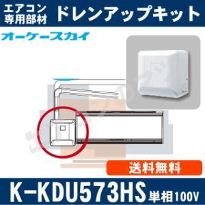 【取寄品】■オーケー器材K-KDU573HS■[ルームエアコン壁掛用]低揚程用(1m/配管スペーサ付/単相100V用)[キャンセル不可]|airmatsu