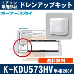 【取寄品】■オーケー器材K-KDU573HV■[ルームエアコン壁掛用]低揚程用(1m/配管スペーサ付/単相200V用)[キャンセル不可]|airmatsu
