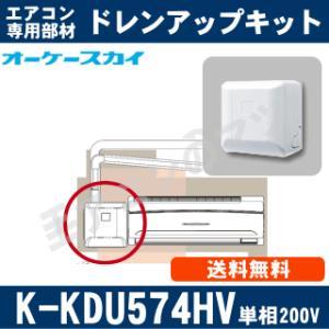 【取寄品】■オーケー器材K-KDU574HV■[ダイキン工業製スカイエア・ビル用マルチ壁掛用]低揚程用(1m/配管スペーサ付/単相200V用)[キャンセル不可]|airmatsu