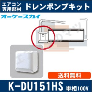 【取寄品】■オーケー器材K-DU151HS■[ルームエアコン壁掛用]中揚程用(1.5m/単相100V用)[キャンセル不可]|airmatsu