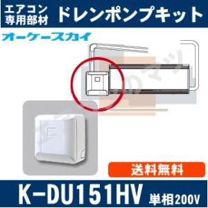 【取寄品】■オーケー器材K-DU151HV■[ルームエアコン壁掛用]中揚程用(1.5m/単相200V用)[キャンセル不可]|airmatsu