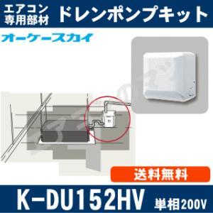 【取寄品】■オーケー器材K-DU152HV■[ルームエアコン天井埋込カセット用]中揚程用(1.5m/単相200V用)[キャンセル不可]|airmatsu