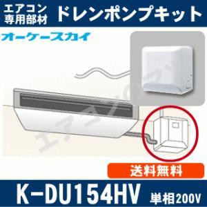 【取寄品】■オーケー器材K-DU154HV■[パッケージエアコン天井吊・スポットエアコン用]中揚程用(1.5m/単相200V用)[キャンセル不可]|airmatsu