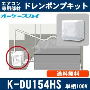 【取寄品】■オーケー器材K-DU154HS■[ファンコイル・スポットエアコン用]中揚程用(1.5m/単相100V用)[キャンセル不可]|airmatsu
