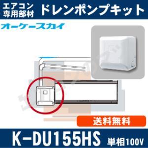 【取寄品】■オーケー器材K-DU155HS■[ルームエアコン壁掛用]中揚程用(1.5m/配管スペーサ付/単相100V用)[キャンセル不可]|airmatsu