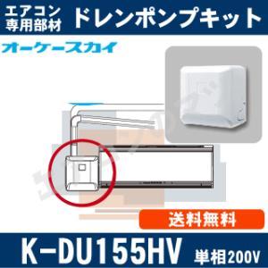 【取寄品】■オーケー器材K-DU155HV■[ルームエアコン壁掛用]中揚程用(1.5m/配管スペーサ付/単相200V用)[キャンセル不可]|airmatsu