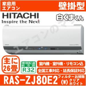 「エリア限定送料無料」エアコン■日立RAS-ZJ80E2(W)■クリアホワイト「白くまくん」おもに26畳用(単相200V)|airmatsu