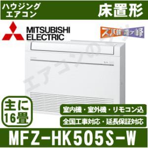 【メーカー直送品】エアコン■三菱電機MFZ-HK505S-W■ホワイト「ハウジング床置形」ズバ暖HKシリーズおもに16畳用(電源/単相200V)|airmatsu