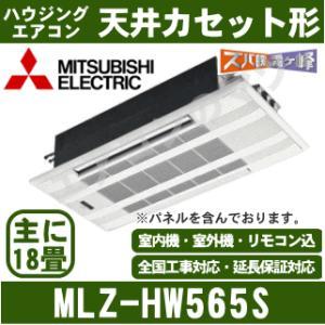 【メーカー直送】エアコン三菱電機■MLZ-HW565S(標準パネル込)■「天井埋込カセット形ダブルフロータイプズバ暖HWシリーズ」おもに18畳用(単相200V) airmatsu