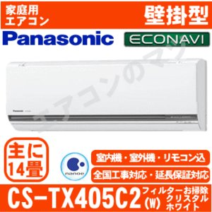 「エリア限定送料無料」エアコンパナソニック■CS-TX405C2-W■「TXシリーズ」おもに14畳用(単相200V)|airmatsu
