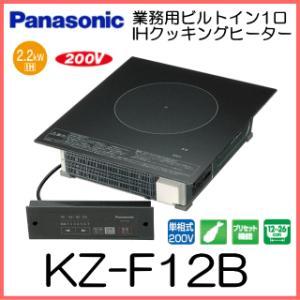 業務用IHクッキングヒーターパナソニック■KZ-F12B■(1口ビルトインタイプ)|airmatsu