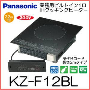 業務用IHクッキングヒーターパナソニック■KZ-F12BL■(1口ビルトインタイプ)|airmatsu