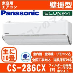 【在庫品】パナソニック エアコン CS-286CX-W「エコナビ&nanoe Xシリーズ」おもに10畳用|airmatsu