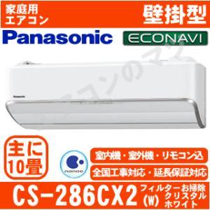 【取寄品】パナソニック エアコン CS-286CX2-W「エコナビ&nanoe Xシリーズ」おもに10畳用(単相200V)|airmatsu