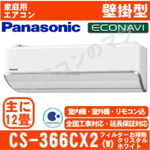 【在庫品】パナソニック エアコン CS-366CX2-W「エコナビ&nanoe Xシリーズ」おもに12畳用(単相200V)|airmatsu