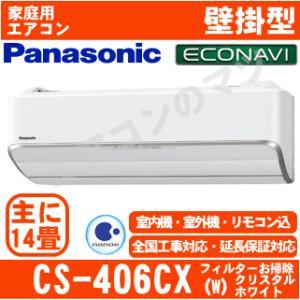 【在庫品】パナソニック エアコン CS-406CX-W「エコナビ&nanoe Xシリーズ」おもに14畳用(単相100V)|airmatsu