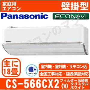 【在庫品】パナソニック エアコン CS-566CX2-W「エコナビ&nanoe Xシリーズ」おもに18畳用(単相200V)|airmatsu