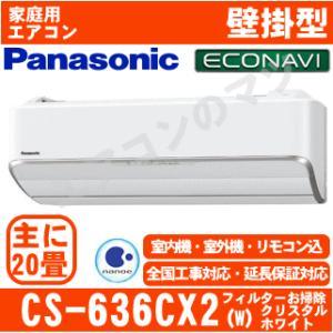 【在庫品】パナソニック エアコン CS-636CX2-W「エコナビ&nanoe Xシリーズ」おもに20畳用(単相200V)|airmatsu