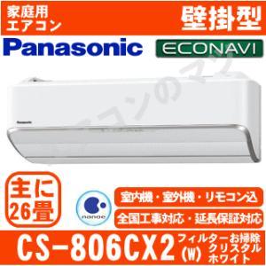 【在庫品】「エリア限定送料無料」エアコン■パナソニックCS-806CX2-W■「エコナビ&nanoe Xシリーズ」おもに26畳用(単相200V)|airmatsu
