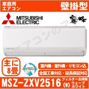 エアコン■三菱電機MSZ-ZXV2516(W)■「ハイブリッド霧ケ峰」おもに8畳用|airmatsu
