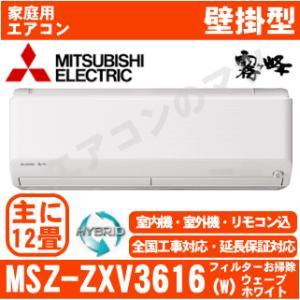 エアコン■三菱電機MSZ-ZXV3616(W)■「ハイブリッド霧ケ峰」おもに12畳用|airmatsu