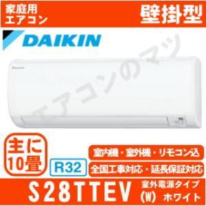 【取寄品】「エリア限定送料無料」ダイキン エアコン S28TTEV-Wホワイトおもに10畳用(室外電源タイプ)|airmatsu