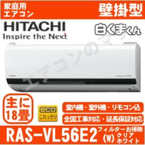 【取寄品】エアコン■日立RAS-VL56E2(W)■クリアホワイト「白くまくん」おもに18畳用(単相200V)|airmatsu