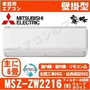 【在庫品】エアコン■三菱電機MSZ-ZW2216(W)■「ハイブリッド霧ケ峰」おもに6畳用|airmatsu
