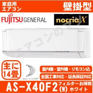 「エリア限定送料無料」エアコン富士通ゼネラル■AS-X40F2W■「nocriaXシリーズ」おもに14畳用(単相200V)|airmatsu