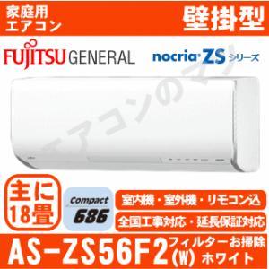 「エリア限定送料無料」エアコン富士通ゼネラル■AS-ZS56F2W■「nocriaZSシリーズ」おもに18畳用(単相200V)|airmatsu