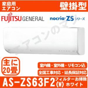 「エリア限定送料無料」エアコン富士通ゼネラル■AS-ZS63F2W■「nocriaZSシリーズ」おもに20畳用(単相200V)|airmatsu